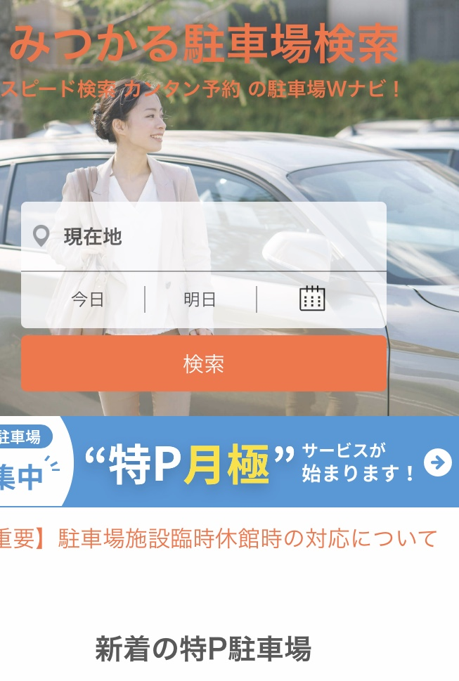 IMG 4466 - どんな種類の副業があるか 予約制駐車場の変遷